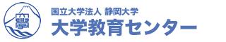 静岡大学大学教育センター